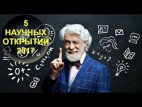 5 удивительных научных открытий 2017 года