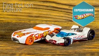 Соревнования Hot Wheels 13. Fast FeLion & Vulture.