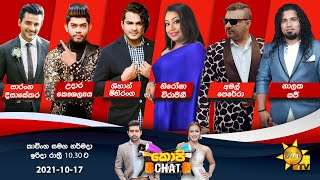 Hiru TV Copy Chat Live | 2021-10-17
