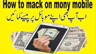 Mack money with android mobile & Mobile se paise kaise kamaye