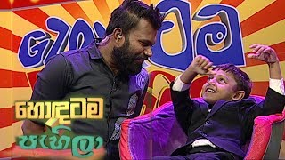 Hondatama Pahila | 19th October 2019