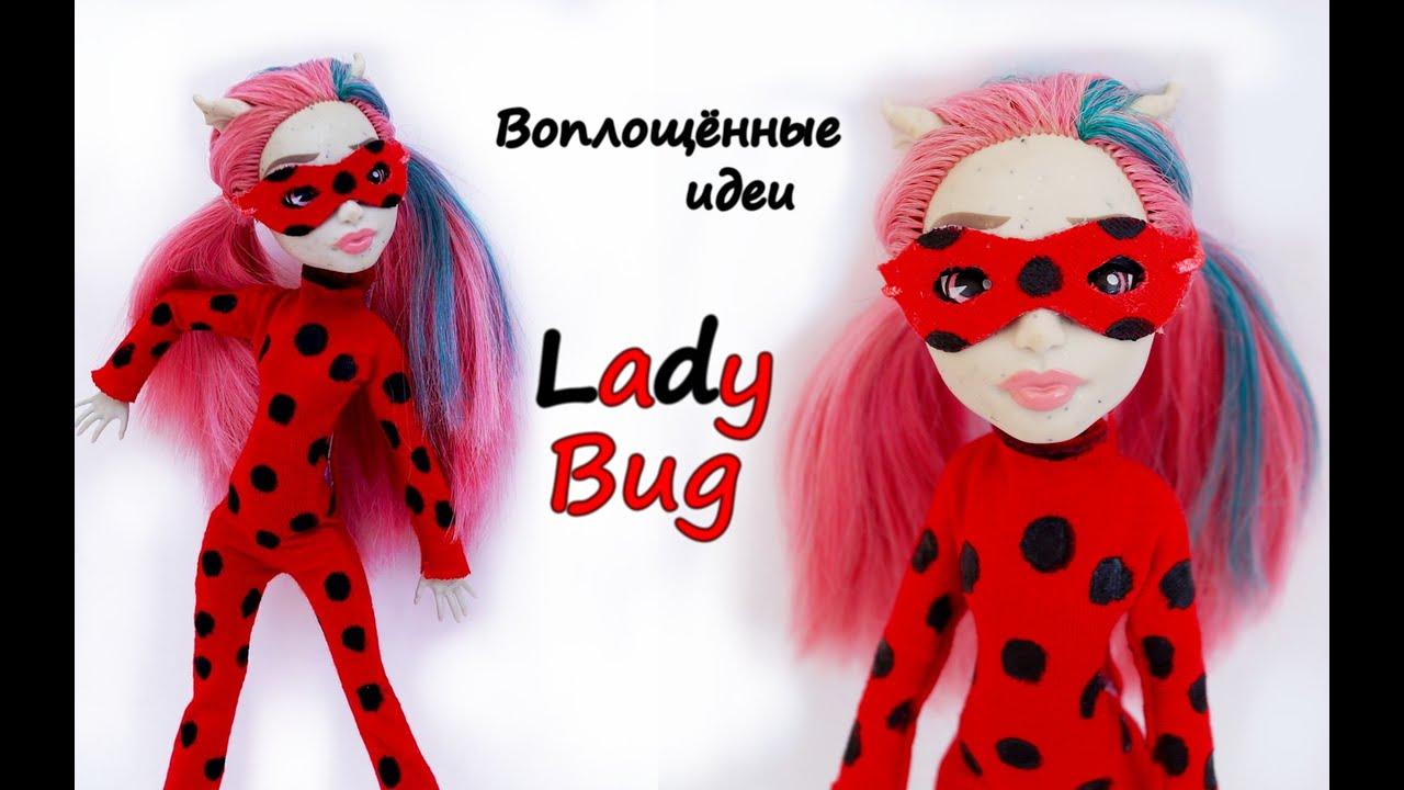 Как сделать вещи леди баг для кукол