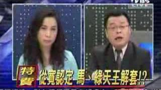 10-23-2007 陳揮文的心聲.. 痛罵馬英九是混蛋 及 2100是群廢物!  又吵起來了