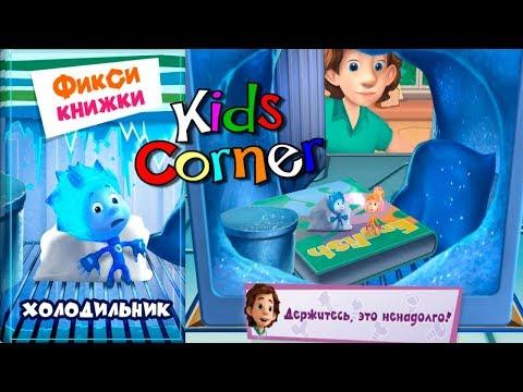 Детский уголок/Kids'Corner Фиксики Холодильник Интерактивная Сказка Игровой видео обзор