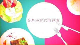 【初音ミク】妄想感傷代償連盟【オリジナル曲】【中文字幕】
