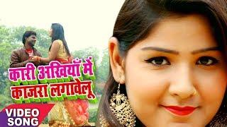 HD VIDEO - कारी अंखिया में काजरा लगावेलू - Chandan Chanchal - Hit Bhojpuri Song 2017