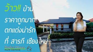 ขายบ้านเดี่ยว ที่สารภี เชียงใหม่ ราคา 1.99 ล้านบาท กับ Luna Perfect Homes