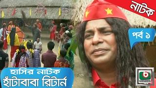Hasir Natok | Hata Baba Return | Part - 1 | Bangla Comedy Drama
