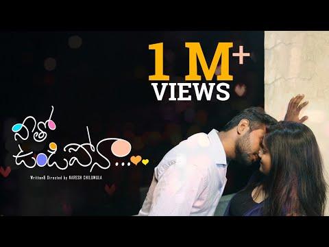 Neetho Vundipona - Latest Telugu Short Film 2018