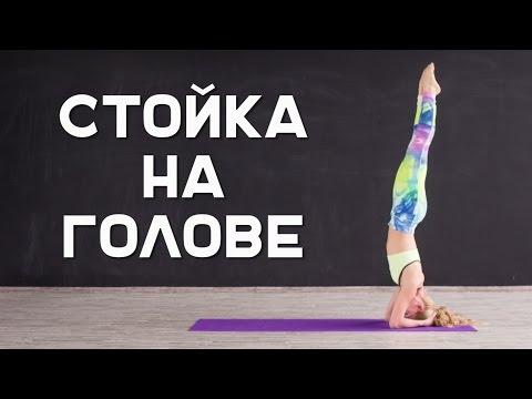 Как встать в стойку на голове  [Workout | Будь в форме]