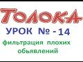 Ядекс Толока Ответы на обучения урок 14 mp3