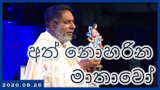 Supuwath Arana 2020-08-26