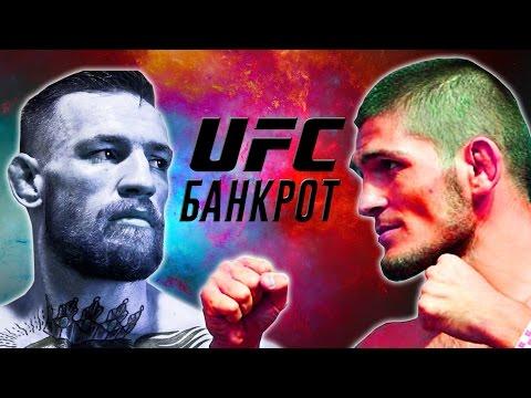 Хабиб Нурмагомедов банкротит UFC в случае боя с Конором Магрегором
