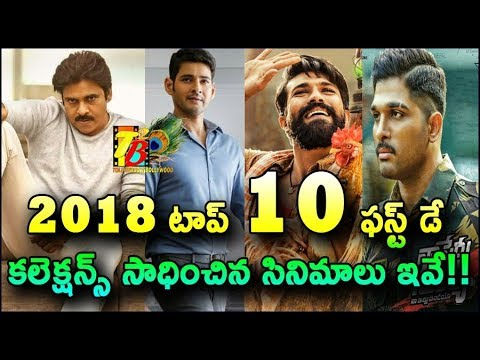 2018 Tollywood 1st Day Highest Share Movies IN AP TG || Telugu AP TG 2018 Top 10 1st Day Collections