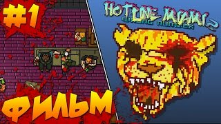 Hotline Miami 2: Wrong Number - Фильм #1