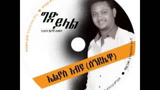 "Elias Abiyu - Gid Yilal ""ግድ ይላል"" (Amharic)"