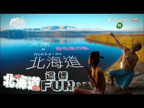 台綜-食尚玩家-20170105【日本】北海道迎初雪!挑戰恐怖都市傳說(二)