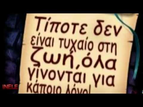 ΓΙΩΡΓΟΣ ΓΙΑΝΝΙΑΣ - ΦΕΓΓΑΡΟΣΚΟΝΗ