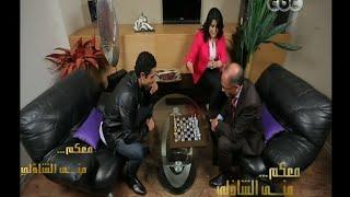 #معكم_منى_الشاذلي | شاهد .. مباراة شطرنج بين المهندس هاني عازر والفنان آسر ياسين