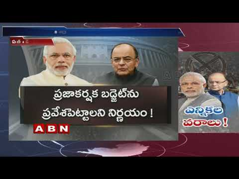 Modi Govt Plans to Introduce New Schemes ahead of Elections | ABN Telugu