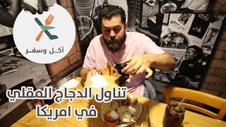 تناول الدجاج المقلي في امريكا - أكل وسفر - باسل الحاج