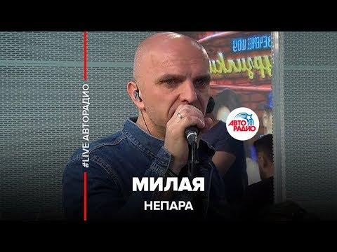 Непара  - Милая (#LIVE Авторадио)