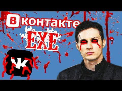 ВКОНТАКТЕ.EXE