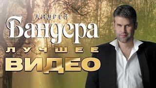 Андрей Бандера -  Лучшее Видео