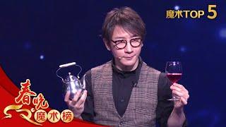 [2019央视春晚] 魔术《魔壶》 表演:刘谦(中国台湾)(字幕版)  CCTV春晚