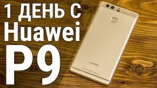 1 день с Huawei P9. Краткий опыт эксплуатации флагмана от Huawei by FERUMM LIVE