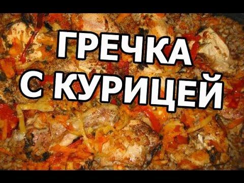 Гречка с курицей. Очень вкусное блюдо из курицы!