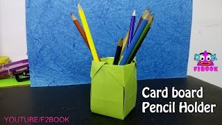 Craft For School Kids : Cardboard Pencil Holder Easy Fold - F2BOOK VIDEO 151