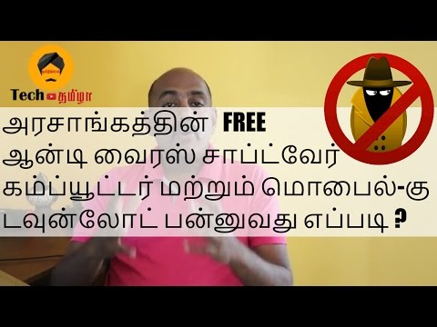 Cyber Swachhta kendra free virus tools for mobiles and computer in Tamil | Tech Tamizha