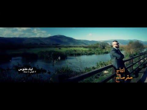 Eyad Tannous - la tkole ma b7bek