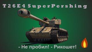 T26E4 SuperPershing - Обзор танка, Как играть, Гайд, Мастер.