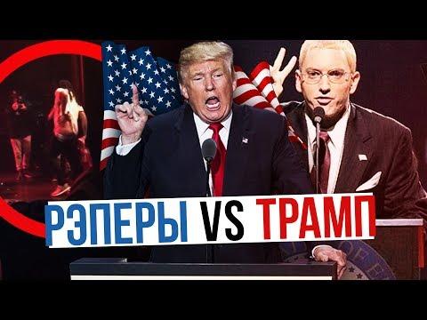РЭПЕРЫ США vs ТРАМП