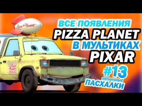 ПАСХАЛКИ от ПИКСАР: Планета Пицца | Пятничные пасхалки с Муви Маус #13 | Movie Mouse