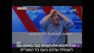 מצרי מתעצבן על צוק איתן