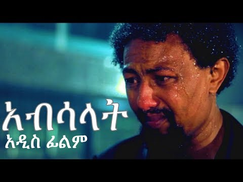 አብሳላት Ethiopian Movie Trailer -  Absalat 2017