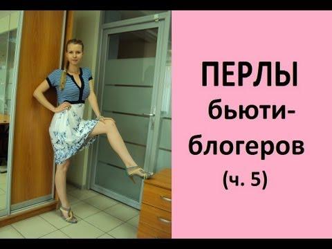 ПЕРЛЫ БЬЮТИ-БЛОГЕРОВ (ч.5) ПАРОДИЯ