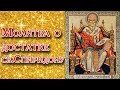 Молитва Святителю Спиридону о богатстве материальном и духовном благополучии и здравии mp3