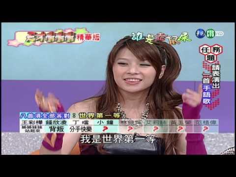 0408天才衝衝衝精華版-344