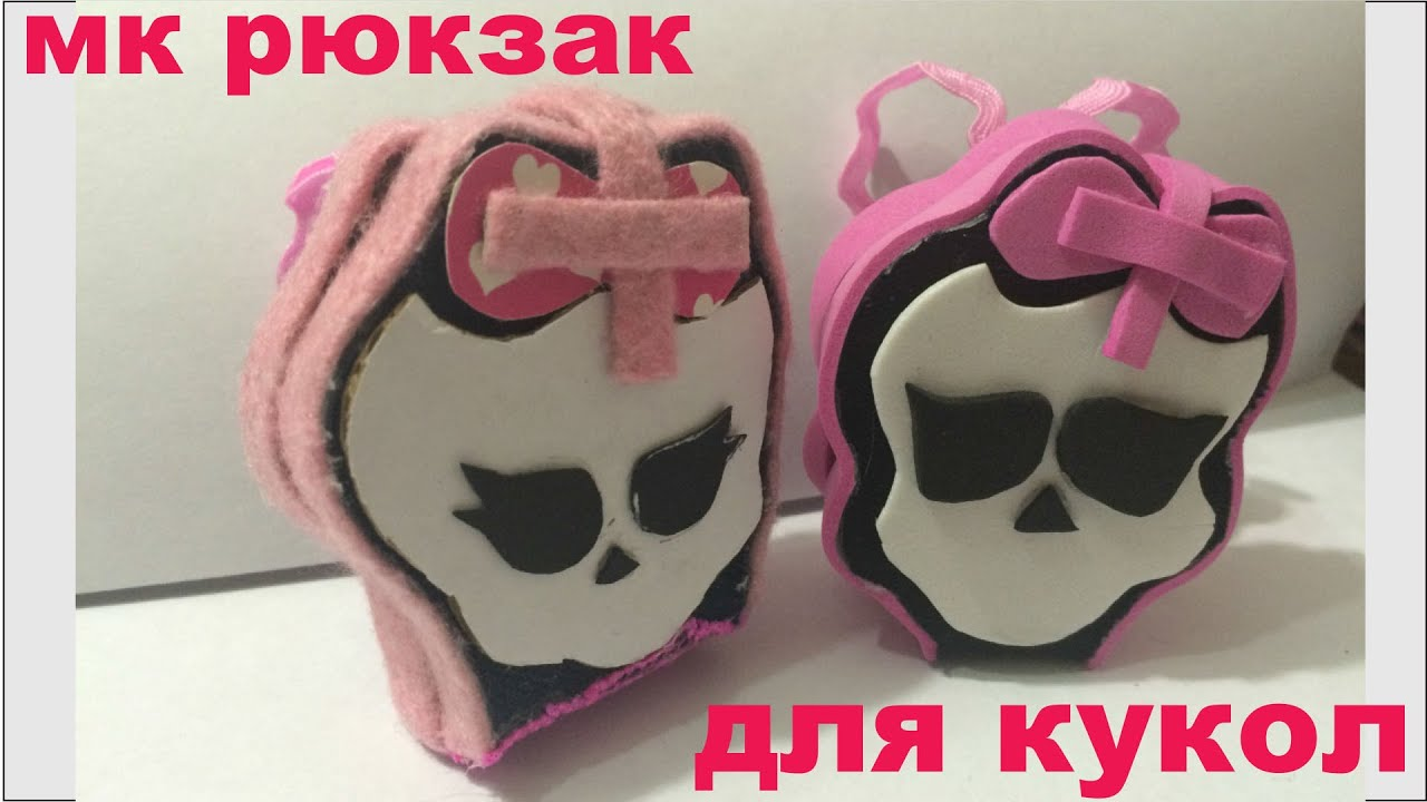 Как сделать для куклы монстер хай рюкзак 142