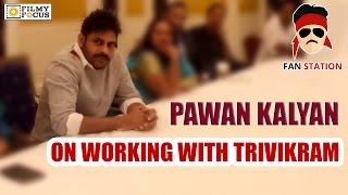 pawan-kalyan-about-working-with-trivikram-at-fan-station