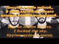 Miyagi Эндшпиль Feat Brick Bazuka Бошка 2016 Текст песни Lyrics mp3