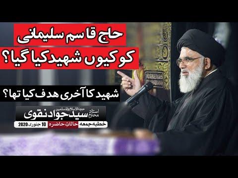 Haj Qasim Sulemani ki Shahadat ki Asli waja?   Ustad e Mohtaram Syed Jawad Naqvi