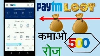 Earn Rs.500 Free Paytm Cash Everyday Very Easily!