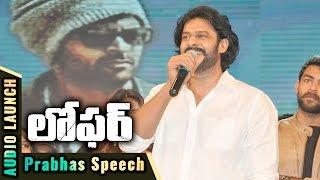 Prabhas Speech @ Loafer Movie Audio Launch | Varun Tej, Disha Patani, Puri Jagannadh