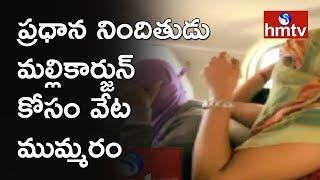 కరక్కాయల కేసు దర్యాప్తు వేగవంతం | Karakkaya Cheating Case In Warangal | hmtv
