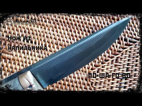 Простой сложный нож из напильника